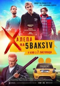 Фильм Неприятность на 5 Baksiv