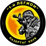 Лазертаг клуб «1-й Легион»
