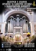 Екскурсія до будинку органної та камерної музики