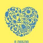 Украинская Федерация Йоги