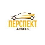 Автошкола «Перспект»