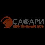 Пейнтбольный клуб «Сафари»