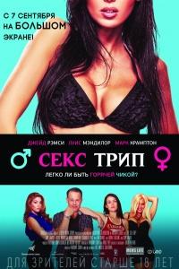 Фильм Секс-Трип