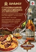 Всем именинникам подарки от ресторана «Тюбетейка на Тарасовской»
