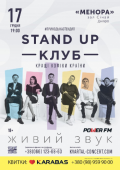 Концерт «Stand Up Клуб»