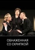 «Обнаженная со скрипкой» в театре им. Леси Украинки