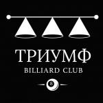 Бильярдный клуб «Триумф»