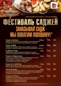 Фестиваль саджей в ресторане «Тюбетейка на Тарасовской»