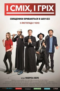 Фильм И смех, и грех