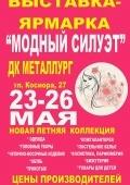 Выставка - ярмарка: Модный силуэт
