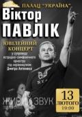 Концерт «Виктор Павлик» в «Палац Украина»