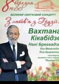 Концерт «С любовью из Грузии» в «Палац Украина»