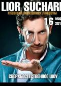 Концерт «Lior Suchard» в «Дворец Украина»
