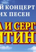 Татьяна и Сергей Никитины @ ДК Машиностроителей