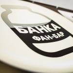 Фан-бар «Банка»