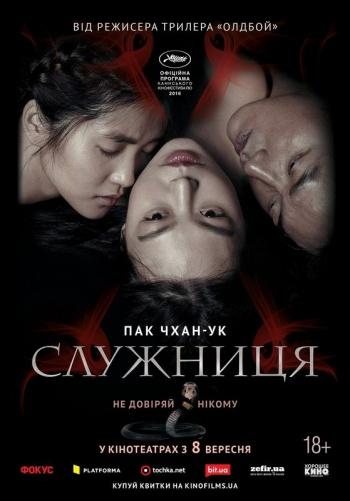 Фільм Служанка