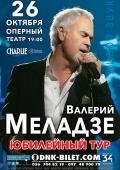Валерий Меладзе @ Оперный театр