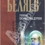 «Голова профессора Доуэля»  Александра Беляева