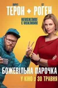 Фильм Сумасшедшая парочка