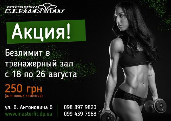 Фитнес-центр «Мастерфит»