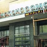 Кинотеатр «Кинопанорама»