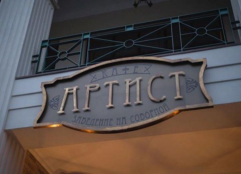 Ресторан «Артист»