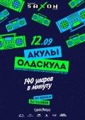 «Акулы Олдскула!140 ударов в минуту» в «Saxon»