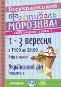 Всеукраинский «Фестиваль мороженого»