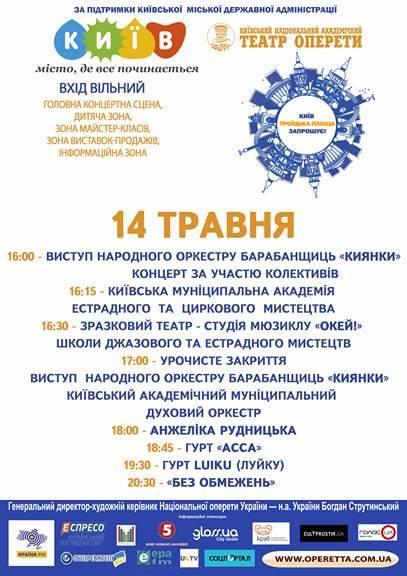 Фестиваль «Троїцька площа»