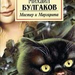 «Мастер и Маргарита» Михаила Булгакова