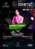 Вечеринка «Qinetics Weekend» в Skybar