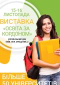 Міжнародна виставка «Освіта за кордоном»