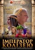 Спектакль «Император Колизея»