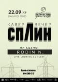 СПЛИН. На сцене Коля Родин   22 сентября @Арт-кафе «Неизвестный Петровский»