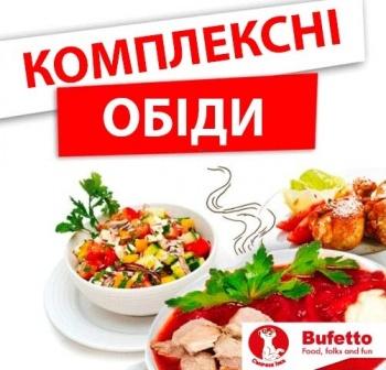 Комплексні обіди від 30 грн @ «Bufetto»
