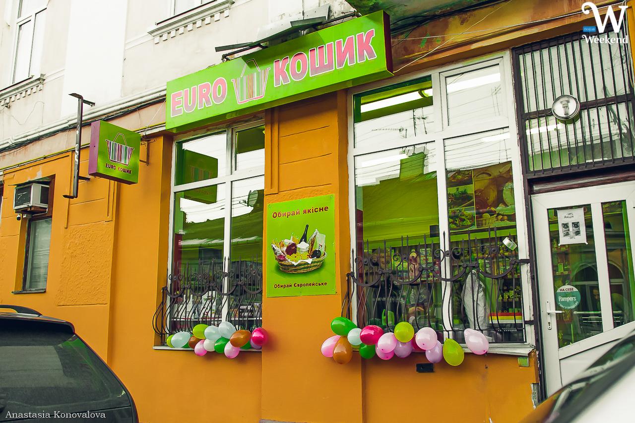 Відкриття магазину «Euro Кошик» @ «Euro Кошик»
