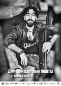 Дмитрий Вартанян (VARTA) «Неизвестный Петровский»