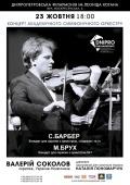 Концерт академічного симфонічного оркестру @ Филармония