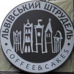 «Львівський штрудель»