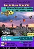 Кам'янець-Подільський фестиваль «Octoberfest» @ Рыба Андрей