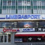 Магазин обуви «Megasport»