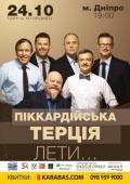 «Пиккардийская Терция» @ Театр им. Горького