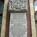Музейный центр Е. П. Блаватской и ее семьи