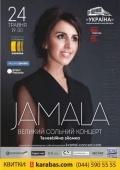 Jamala в Национальном дворце искусств «Украина»