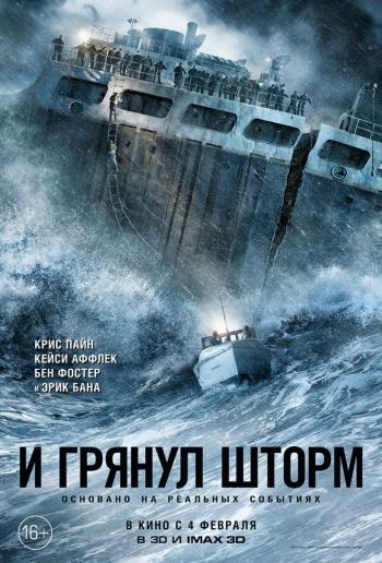 Фильм И грянул шторм/Против шторма