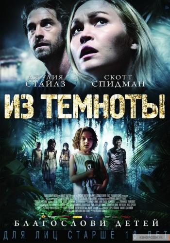Фильм Из темноты