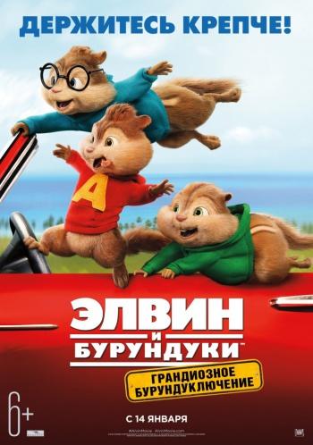 Фильм Элвин и бурундуки: Бурундоприключения