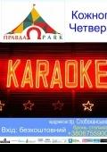 Караоке Weekend @ «Правда Park»