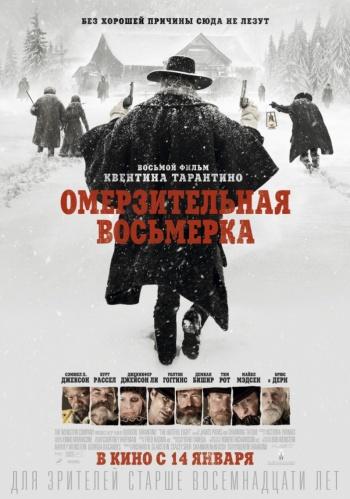 Фильм Омерзительная восьмерка