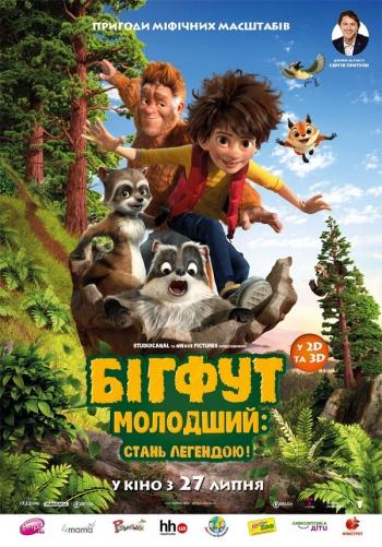 Фильм Бигфут Младший